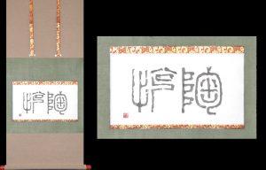 calligraphy art