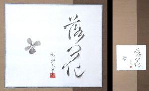 ink calligraphy art