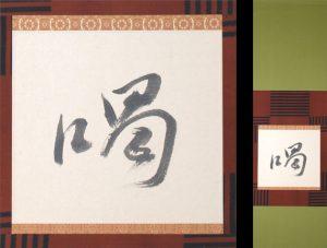 calligraphy ink art