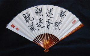 Japanese fan ink calligraphy art