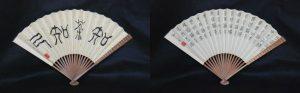 Japanese calligraphy fan ink art